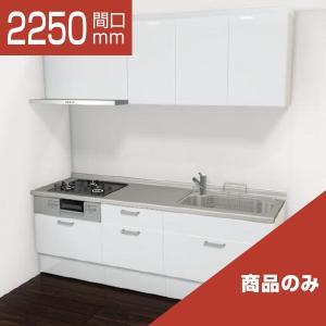 [リリパ オリジナルプラン]リクシル LIXIL システムキッチン アレスタ I型 間口2250(Aプラン)商品のみ|rerepa