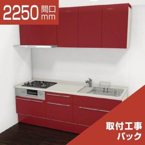 [リリパ オリジナルプラン]リクシル LIXIL システムキッチン アレスタ I型 間口2250(Cプラン)取付工事パック rerepa