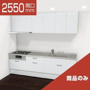 [リリパ オリジナルプラン]リクシル LIXIL システムキッチン アレスタ I型 間口2550(Aプラン)商品のみ|rerepa