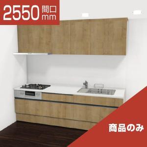 [リリパ オリジナルプラン]リクシル LIXIL システムキッチン アレスタ I型 間口2550(Bプラン)商品のみ|rerepa