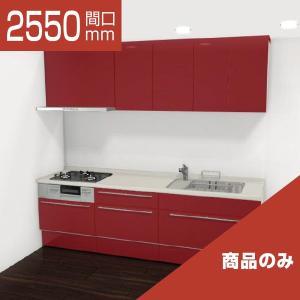 [リリパ オリジナルプラン]リクシル LIXIL システムキッチン アレスタ I型 間口2550(Cプラン)商品のみ|rerepa