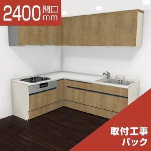 [リリパ オリジナルプラン]リクシル LIXIL システムキッチン アレスタ L型 間口2400×1800(Bプラン)取付工事パック|rerepa