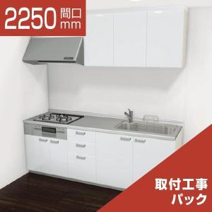 [リリパ オリジナルプラン]リクシル LIXIL システムキッチン シエラ I型 間口2250(Aプラン)取付工事パック|rerepa
