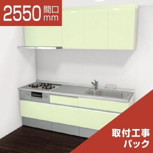 [リリパ オリジナルプラン]リクシル LIXIL システムキッチン シエラ I型 間口2550(Aプラン)取付工事パック|rerepa