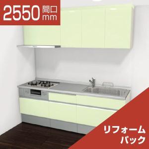 [リリパ オリジナルプラン]リクシル LIXIL システムキッチン シエラ I型 間口2550(Aプラン)リフォームパック rerepa