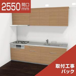 [リリパ オリジナルプラン]リクシル LIXIL システムキッチン シエラ I型 間口2550(Bプラン)取付工事パック|rerepa