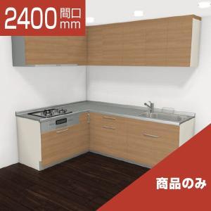 [リリパ オリジナルプラン]リクシル LIXIL システムキッチン シエラ L型 間口2400×1800(Bプラン)商品のみ|rerepa