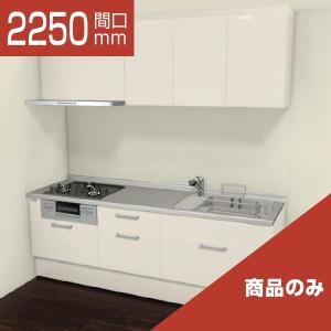 [リリパ オリジナルプラン]リクシル LIXIL システムキッチン リシェル SI I型 間口2250(Aプラン)商品のみ rerepa