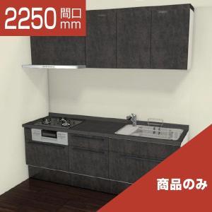 [リリパ オリジナルプラン]リクシル LIXIL システムキッチン リシェル SI I型 間口2250(Cプラン)商品のみ|rerepa