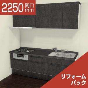 [リリパ オリジナルプラン]リクシル LIXIL システムキッチン リシェル SI I型 間口2250(Cプラン)リフォームパック|rerepa