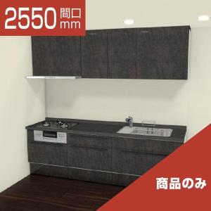 [リリパ オリジナルプラン]リクシル LIXIL システムキッチン リシェル SI I型 間口2550(Cプラン)商品のみ|rerepa