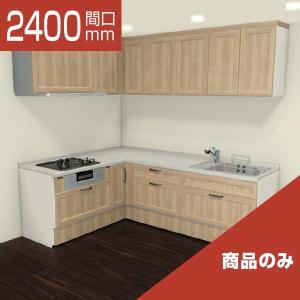[リリパ オリジナルプラン]リクシル LIXIL システムキッチン リシェル SI L型 間口2400×1800(Bプラン)商品のみ rerepa