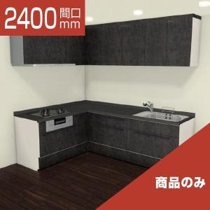 [リリパ オリジナルプラン]リクシル LIXIL システムキッチン リシェル SI L型 間口2400×1800(Cプラン)商品のみ|rerepa