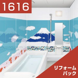 [リリパ オリジナルプラン]ノーリツ NORITZ システムバス ユパティオ 1616(全面アートウォールプラン 富士山景)リフォームパック rerepa