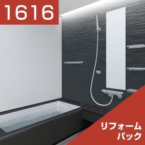 [リリパ オリジナルプラン]TOTO システムバス シンラ HX Eタイプ 1616(プリーツダークグレー オーレホワイト)リフォームパック|rerepa