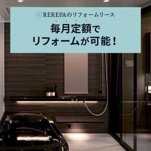 【リフォームリース】 システムバス システムキッチン 戸建用 マンション用 基本仕様 基本工事費込 ...