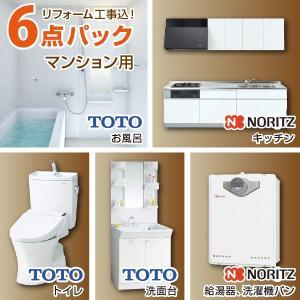 リフォーム6点パック マンション用(システムバス・システムキッチン・洗面化粧台・トイレ・洗濯機パン・給湯器)工事込み 関東限定|rerepa
