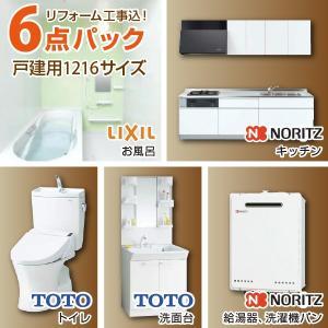 リフォーム6点パック 戸建用1216サイズ(システムバス・システムキッチン・洗面化粧台・トイレ・洗濯機パン・給湯器)工事込み 関東限定|rerepa