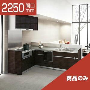 LIXIL サンウェーブ キッチン「シエラ」L型 間口225cm 開き扉タイプ 食洗機なし 面材グレード1|rerepa