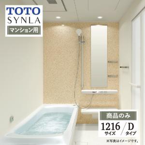 TOTO システムバスルーム(マンション用) シンラ Dタイプ 1216サイズ WKV1216D 商品のみ|rerepa