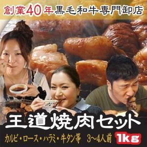 焼肉 御中元 セット 王道 焼肉セット 3〜4人前 計1キロ 和牛 カルビ 牛タン 等 送料無料
