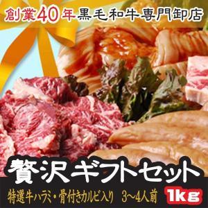 焼肉 御中元 セット 特選牛ハラミ 骨付きカルビ の入った贅沢 ギフトセット 約3-4人前 計1キロ...