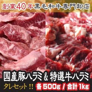 《送料無料》超稀少国産豚ハラミ500gと希少トップチョイス牛上ハラミ500g 計1kgセット(おまけ3点付)味付けなし 肉の日 29の日・福袋・お歳暮