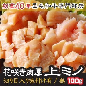 お歳暮 肉 やわらか 肉厚花咲き 上ミノ 切り目入り 100g もつ煮  どて煮 焼肉