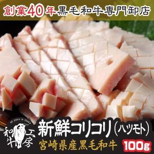お歳暮 肉 A5 宮崎県産 黒毛和牛 新鮮 コリコリ 100g ネクタイ 焼肉