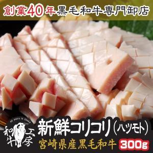 お歳暮 肉 宮崎県産 黒毛和牛 コリコリ 100g×3パック 計300g ネクタイ 焼肉