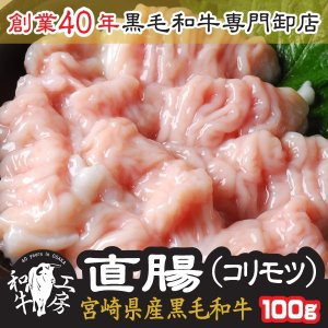 A5ランク 宮崎県産 黒毛和牛 上ホルモン コリモツ 直腸 ...
