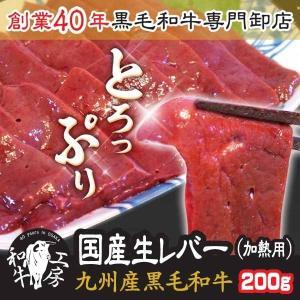 A4 A5ランク 宮崎県産 黒毛和牛 生レバー ブロック20...