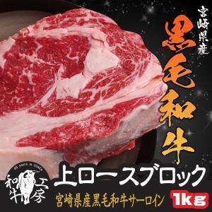 お歳暮 肉 宮崎県産 黒毛和牛 サーロイン ブロック 1キロ わけあり ブロック肉 牛ロース ギフト...