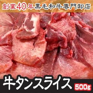 牛ホルモン 卸店の 牛タン スライス 500g  牛肉 焼き...