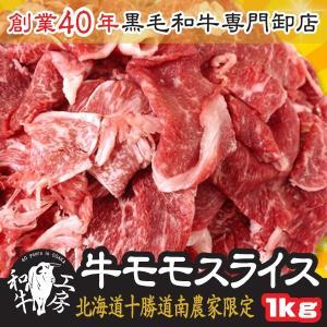 肉 もつ鍋 北海道十勝道南農家限定 牛モモスライス500g×2パック計1kg 牛脂付 ギフト 焼肉