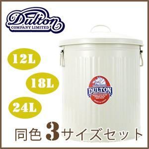 ダルトン ゴミ箱 DULTON ガベージカン 3個セット ふた付き 12L 18L 24L おしゃれ レトロ アメリカン アイボリー(REROOM)|reroom