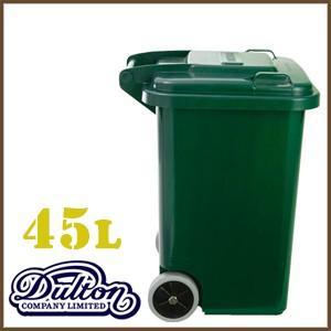 ダルトン dolton ゴミ箱 45リットル プラスチック トラッシュカン 45リットル ダストボックス グリーン アメリカン インテリア ダルトン(REROOM)|reroom