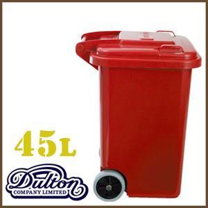 ダルトン dolton ゴミ箱 45リットル プラスチック トラッシュカン 45リットル ダストボックス レッド  アメリカン インテリア ダルトン(REROOM)|reroom