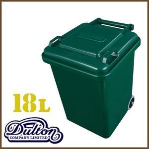 ダルトン dolton ゴミ箱 18リットル プラスチック トラッシュカン 18リットル ダストボックス グリーン アメリカン インテリア ダルトン(REROOM)|reroom