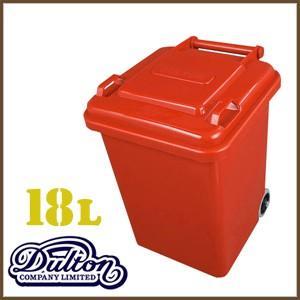 ダルトン dolton ゴミ箱 18リットル プラスチック トラッシュカン 18リットル ダストボックス レッド アメリカン インテリア ダルトン(REROOM)|reroom