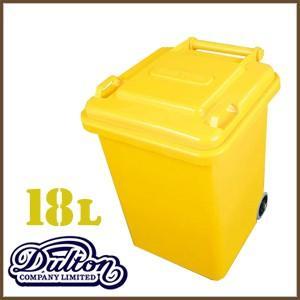 ダルトン dolton ゴミ箱 18リットル プラスチック トラッシュカン 18リットル ダストボックス イエロー アメリカン インテリア ダルトン(REROOM)|reroom