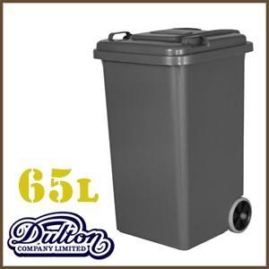 ダルトン dolton ゴミ箱 65リットル プラスチック トラッシュカン 65リットル ダストボックス グレー アメリカン インテリア ダルトン(REROOM)|reroom