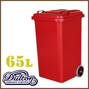 ダルトン dolton ゴミ箱 65リットル プラスチック トラッシュカン 65リットル ダストボックス レッド アメリカン インテリア ダルトン(REROOM)|reroom