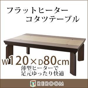 こたつ 暖かい 寒い時期もオールシーズン 長方形 高さ カタリナ 120BR こたつ テーブル フラットヒーター 天然木(REROOM) |reroom