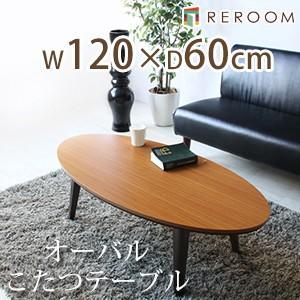 コタツ 円形 丸 テーブル オシャレ こたつ オールシーズン オーバルこたつ リンド 120TK  テーブル 天然木(REROOM) |reroom