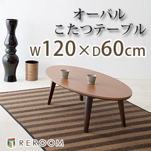 こたつ 円形 丸 テーブル 暖かい オシャレ こたつ 暖かい 寒い時期もオールシーズン オーバルこたつ リンド 120WAL こたつ テーブル 天然木(REROOM) |reroom