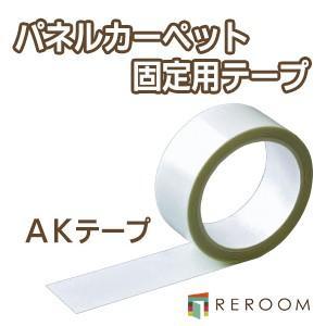 タイルカーペット 東リ AKテープ  滑り止めテープ 固定用テープ |reroom