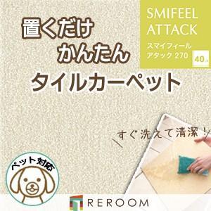 洗える タイルカーペット 滑り止め 東リ ファブリックフロア アタック270 AK2701[REROOM]|reroom