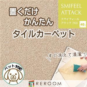 洗える タイルカーペット 滑り止め 東リ ファブリックフロア アタック270 AK2711[REROOM]|reroom