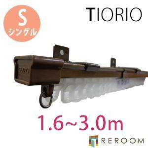 カーテンレール シングル 伸縮 サイズ 1.6〜3.0 アンバー 角型 タチカワ 機工 窓のサイズに合わせて伸縮できる。 取付 簡単(REROOM)|reroom